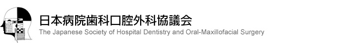 日本病院歯科口腔外科協議会 The Japanese Society of Hospital Dentistry and Oral-Maxillofacial Surgery
